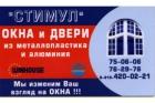 Фирма Стимул Оконный завод